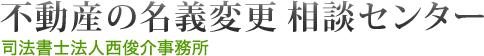 大阪市の司法書士法人西俊介事務所